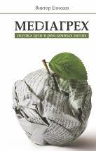Виктор Елисеев - MediaГрех' обложка книги