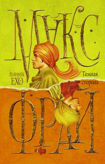 Макс Фрай - Темная сторона обложка книги