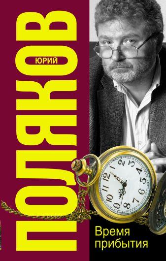 Юрий Поляков - Время прибытия обложка книги