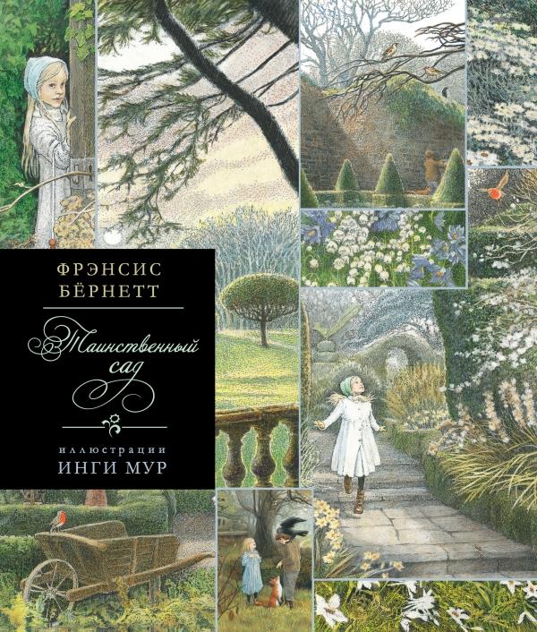 Таинственный сад Бёрнетт Ф.Э.Х.
