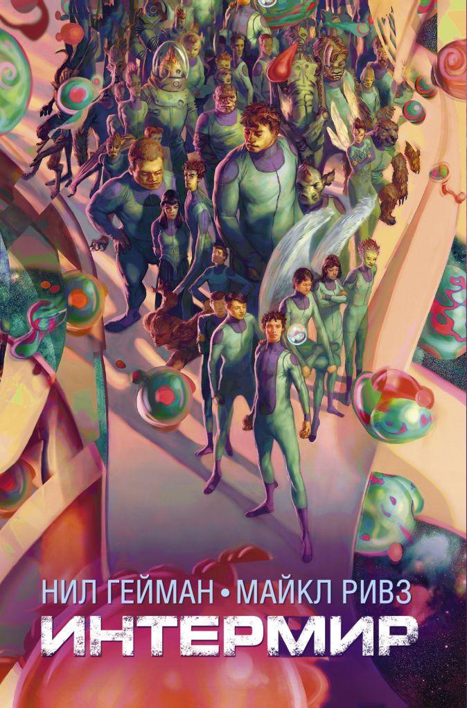 Нил Гейман - Интермир обложка книги