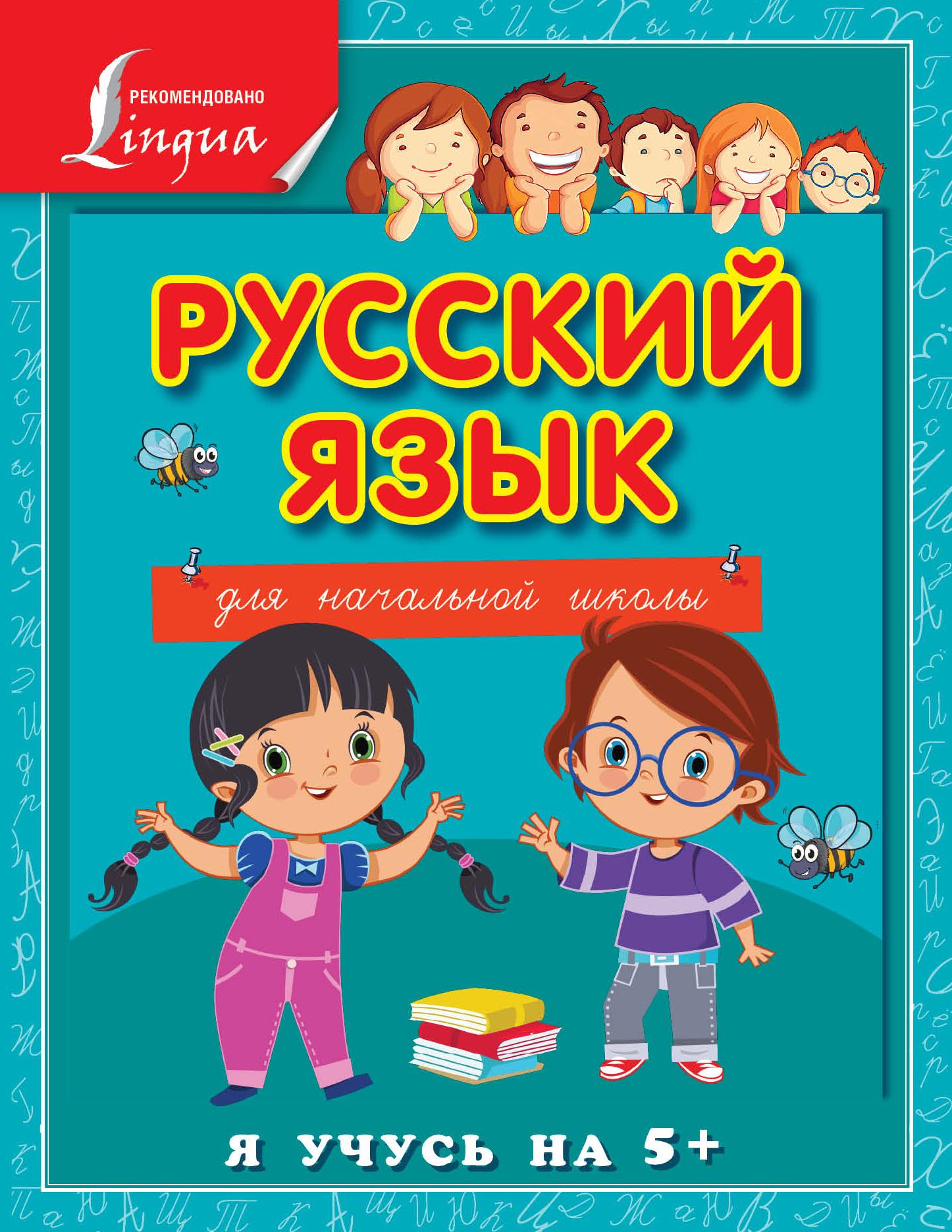 Матвеев С.А. Русский язык для начальной школы с а матвеев русский язык для начальной школы