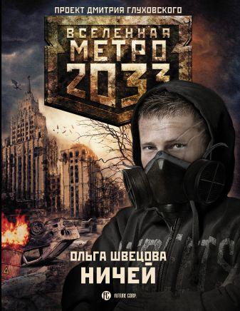 Ольга Швецова - Метро 2033: Ничей обложка книги