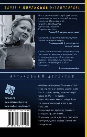 Капкан на мечту Андреева Н.В.