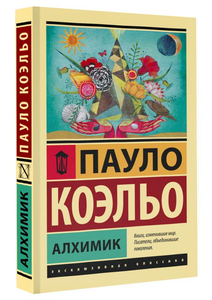 Пауло Коэльо - Алхимик обложка книги