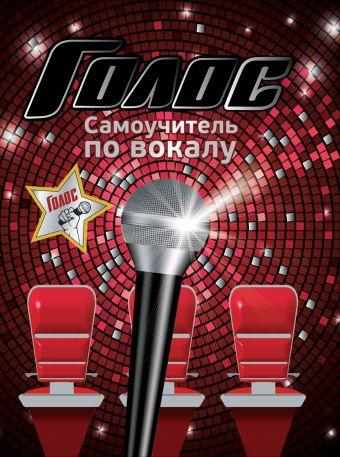 Голос. Самоучитель по вокалу Ружьева Е.А., Шехов В.Г.