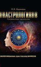 Кирюшин И.В. - Астрология. Составление прогнозов.' обложка книги