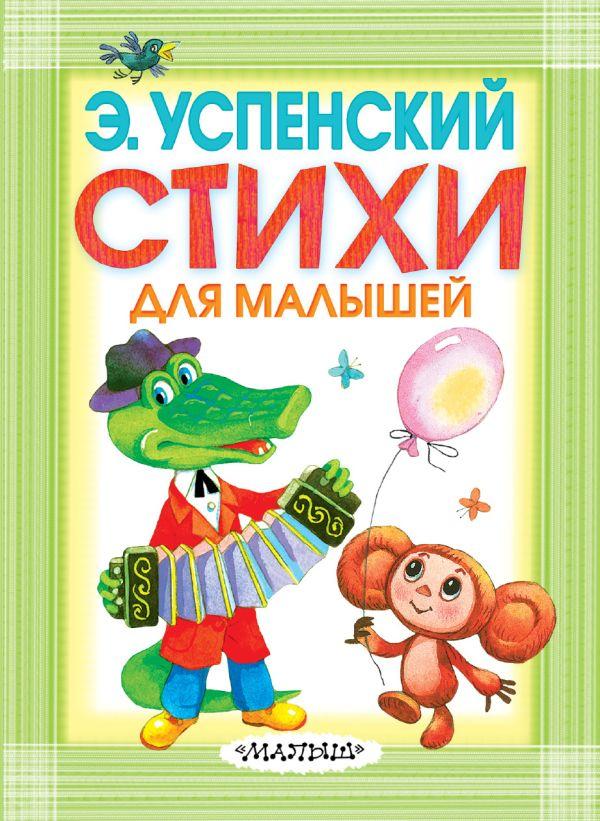Стихи для малышей Успенский Э.Н.