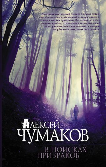В поисках призраков Чумаков А.Г.