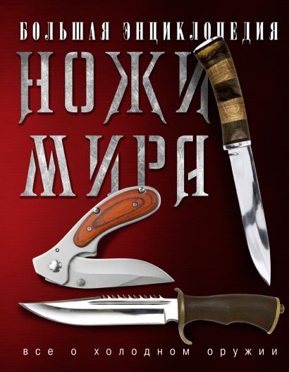Большая энциклопедия. Ножи мира - фото 1