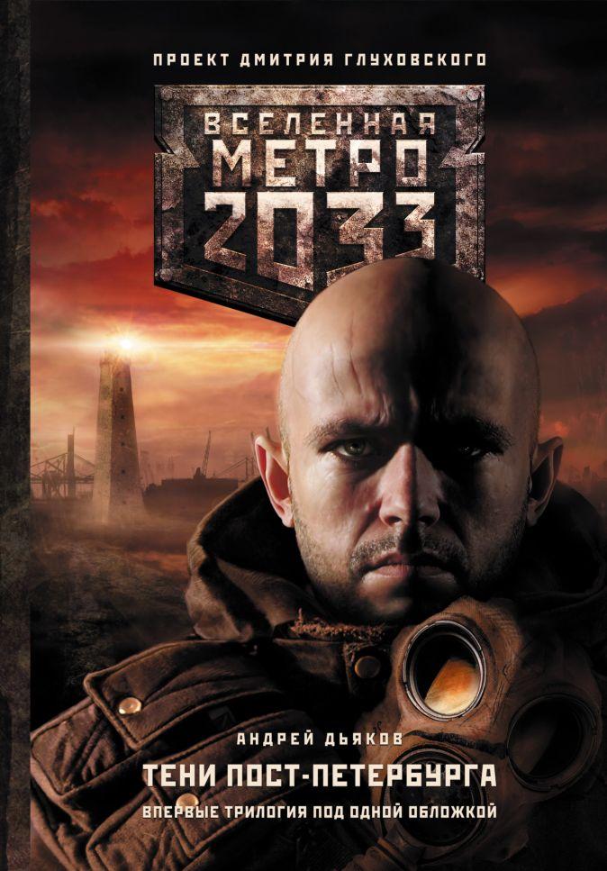 Дьяков А.Г. - Метро 2033: Тени Пост-Петербурга обложка книги