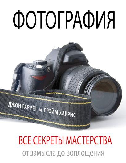 Фотография. Все секреты мастерства: от замысла до воплощения - фото 1
