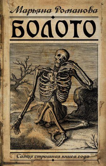 Романова Марьяна - Болото обложка книги
