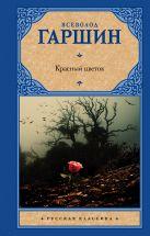 Гаршин В.М. - Красный цветок' обложка книги