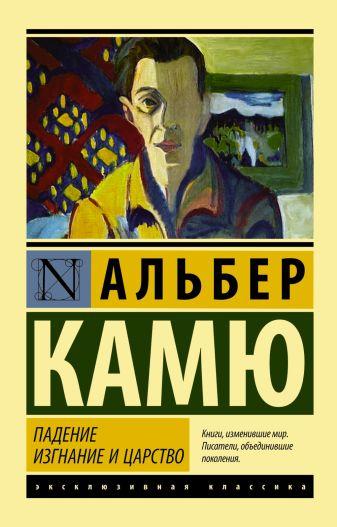 Альбер Камю - Падение. Изгнание и царство обложка книги