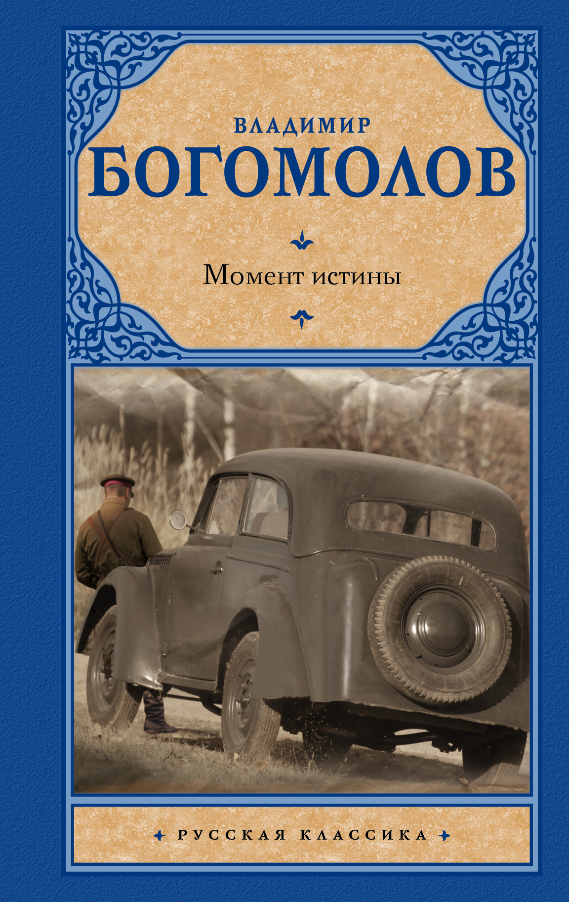 Владимир Богомолов Момент истины владимир богомолов момент истины