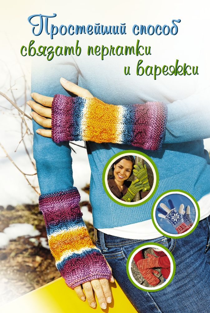 Хуг В. - Простейший способ связать перчатки и варежки обложка книги