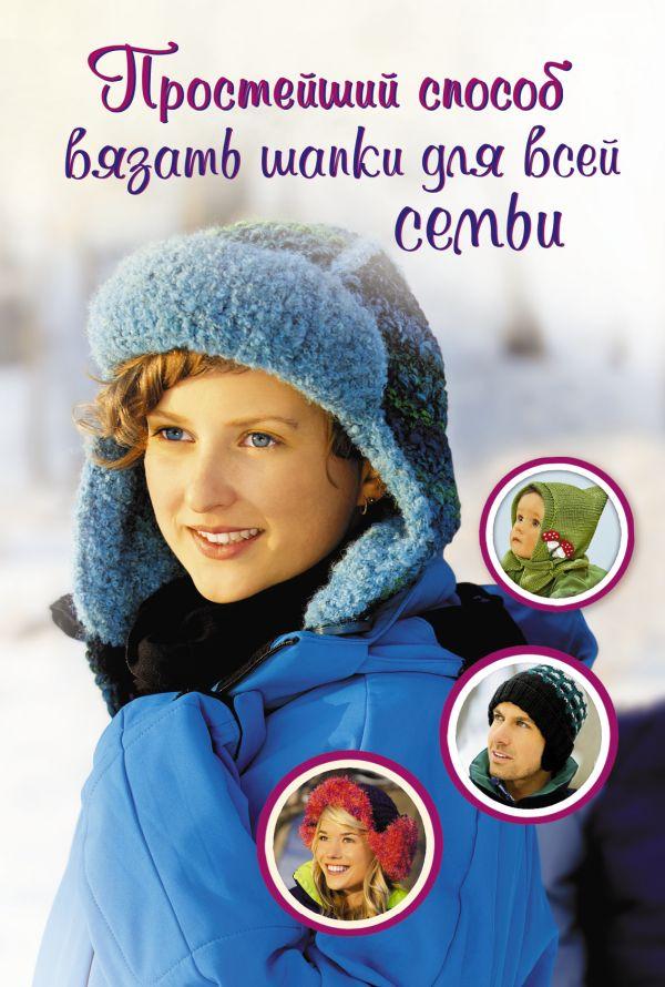 Простейший способ вязать шапки для всей семьи Биргит Рат-Исраель