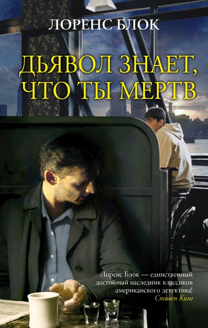 Лоренс Блок - Дьявол знает, что ты мертв обложка книги