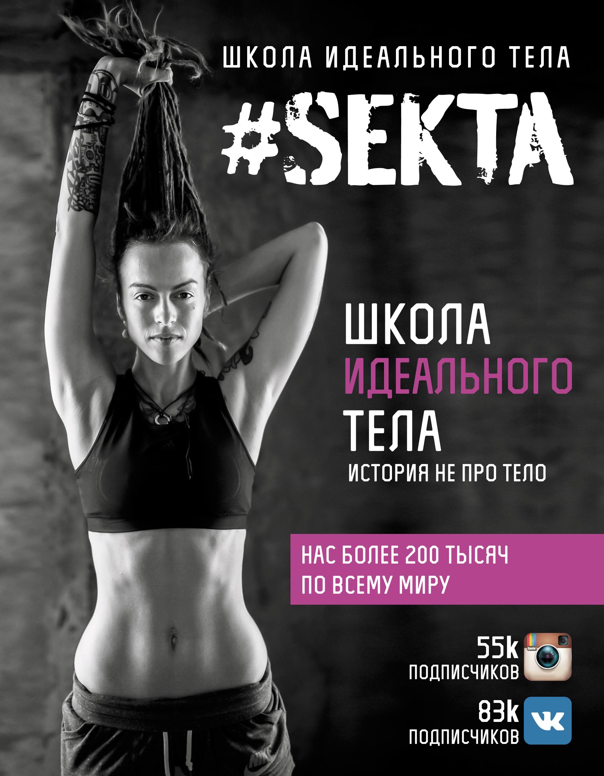 Маркес Ольга, #SEKTA #SEKTA. Школа идеального тела. История НЕ про ТЕЛО ольга маркес что мне съесть чтобы похудеть кулинарный проект sekta