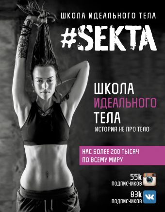 #SEKTA. Школа идеального тела. История НЕ про ТЕЛО Маркес Ольга(#SEKTA.)