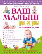 Соломина К. - Ваш малыш день за днем: от рождения до года 4-е издание, дополненное и переработанное' обложка книги