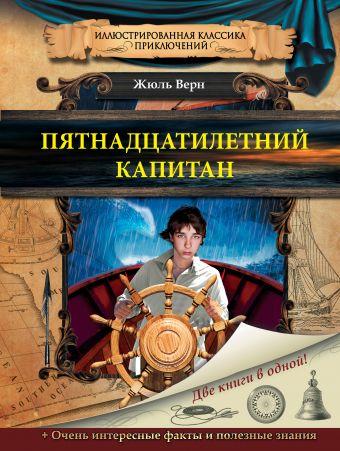 Пятнадцатилетний капитан Верн Ж.