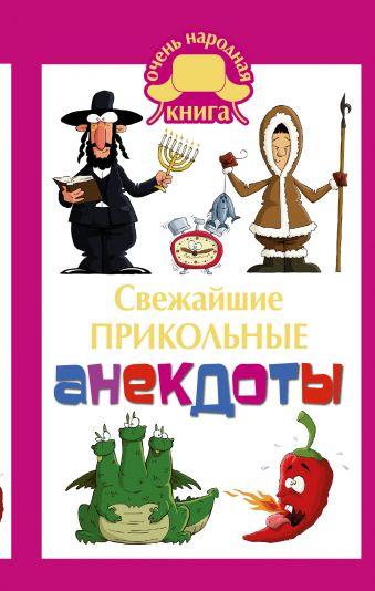 Свежайшие прикольные анекдоты Маркина Е.В., Нянковский М.А.