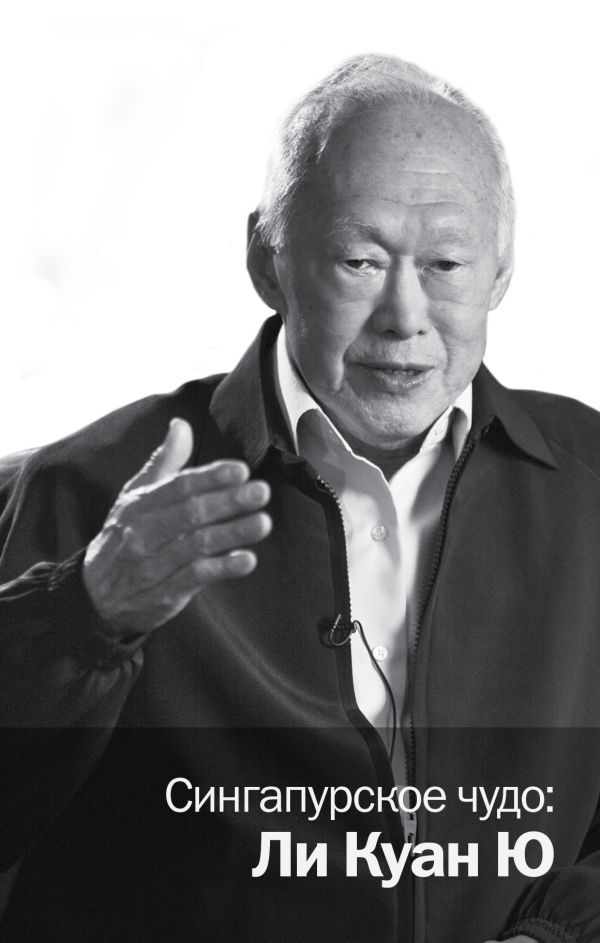 Сингапурское чудо: Ли Куан Ю .