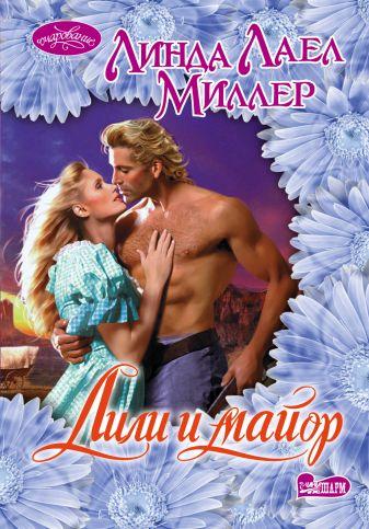 Миллер Л. - Лили и майор обложка книги