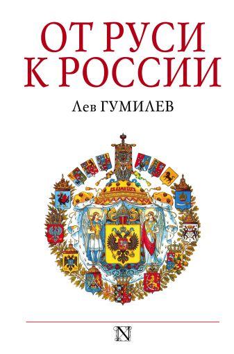 Гумилев Л.Н. - От Руси к России обложка книги