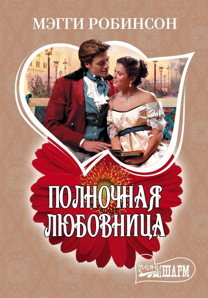 Робинсон М. - Полночная любовница обложка книги