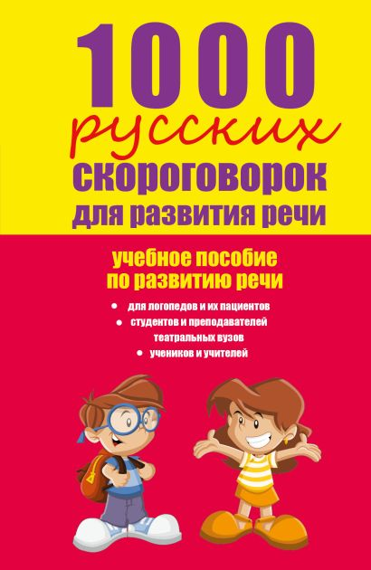 1000 русских скороговорок для развития речи - фото 1