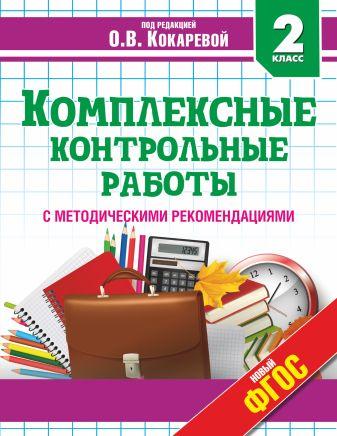 Кокарева З.А. - Комплексные контрольные работы во 2 классе обложка книги