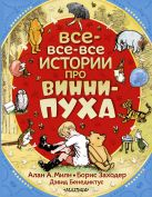 Борис Заходер, А. Милн - Все-все-все истории про Винни-Пуха' обложка книги