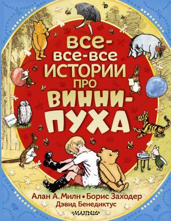 Борис Заходер, А. Милн - Все-все-все истории про Винни-Пуха обложка книги