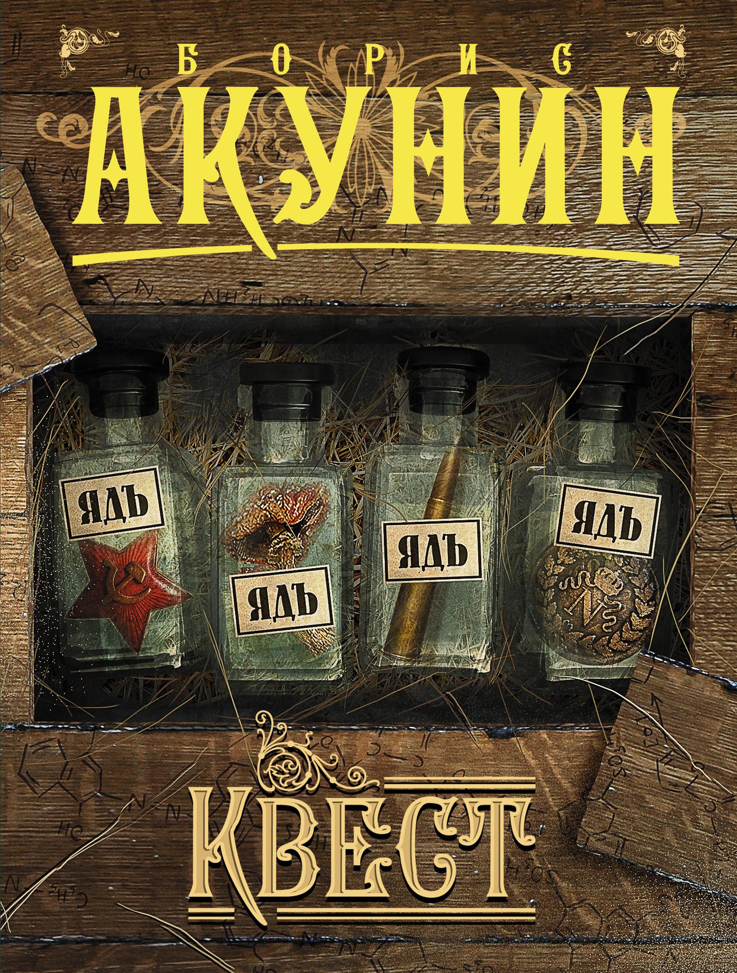 Борис Акунин Квест борис акунин вдовий плат роман