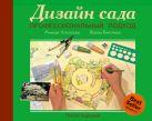 Александер Р. - Дизайн сада: профессиональный подход' обложка книги