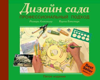 Александер Р. - Дизайн сада: профессиональный подход обложка книги
