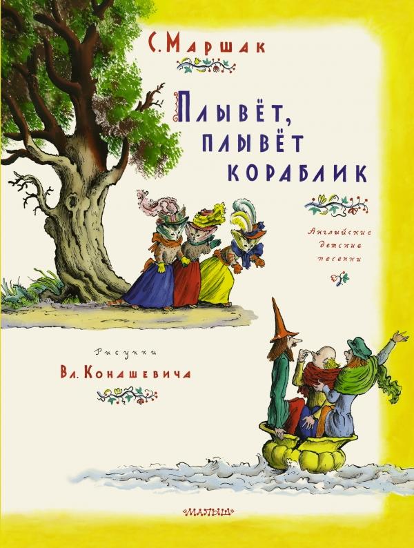 Плывет, плывет кораблик Маршак С.Я., Конашевич В.М.