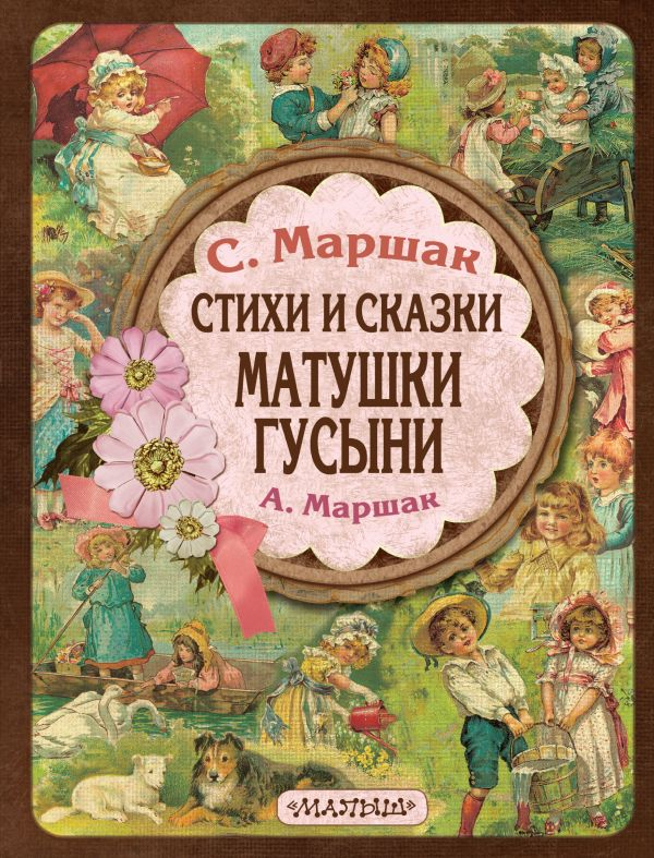 Стихи и сказки Матушки Гусыни Маршак С.Я., Маршак А.И.
