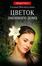 Нигматулина Г.А. - Цветок змеиного дома' обложка книги