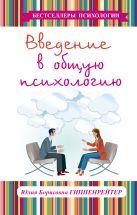 Гиппенрейтер Ю.Б. - Введение в общую психологию' обложка книги
