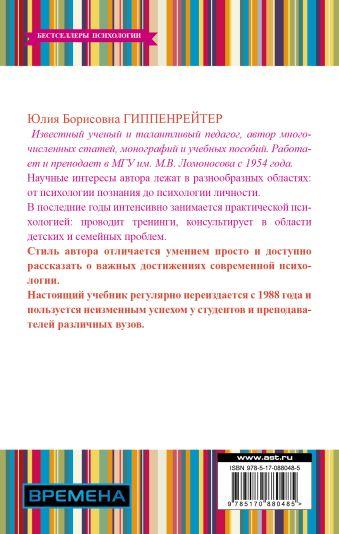 Введение в общую психологию Гиппенрейтер Ю.Б.