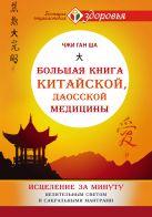 Ша Чжи Ган - Большая книга китайской, даосской медицины. Исцеление за минуту Целительного Светом и сакральными мантрами' обложка книги