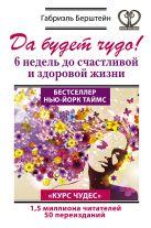 Берштейн Г. - Да будет чудо! 6 недель до счастливой и здоровой жизни' обложка книги