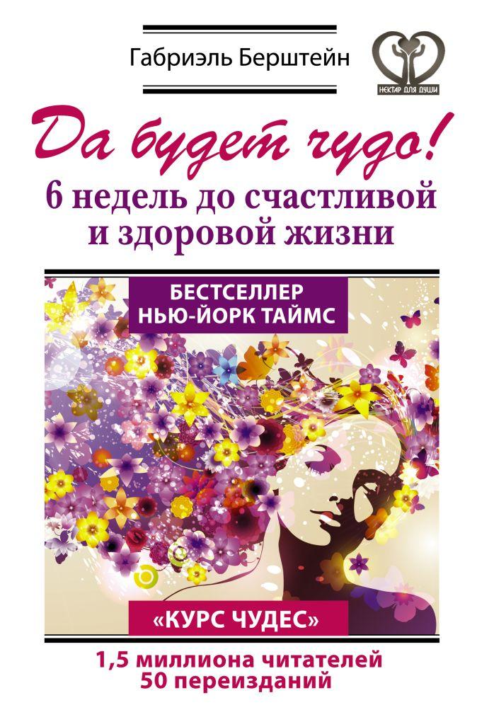 Габриэль Берштейн - Да будет чудо! 6 недель до счастливой и здоровой жизни обложка книги