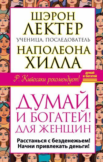 """Шэрон Лектер - """"Думай и богатей!"""" для женщин. Расстанься с безденежьем! Начни привлекать деньги! обложка книги"""