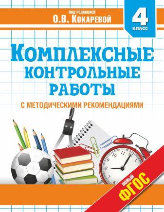 Кокарева З.А. - Комплексные контрольные работы в 4 классе обложка книги