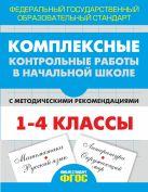 Кокарева З.А. - Комплексные контрольные работы в начальной школе с методическими рекомендациями' обложка книги